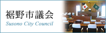 裾野市議会 Susono City Council